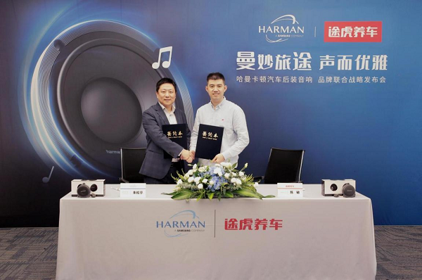 跨界联合战略共赢 - 途虎养车与哈曼集团签署战略合作协议-第1张图片-汽车笔记网