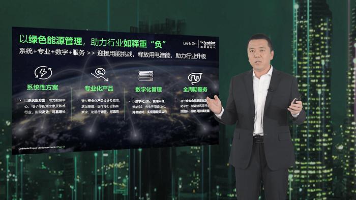 """施耐德电气赵天意、林楠:绿色能源管理赋能行业""""轻装前行"""""""