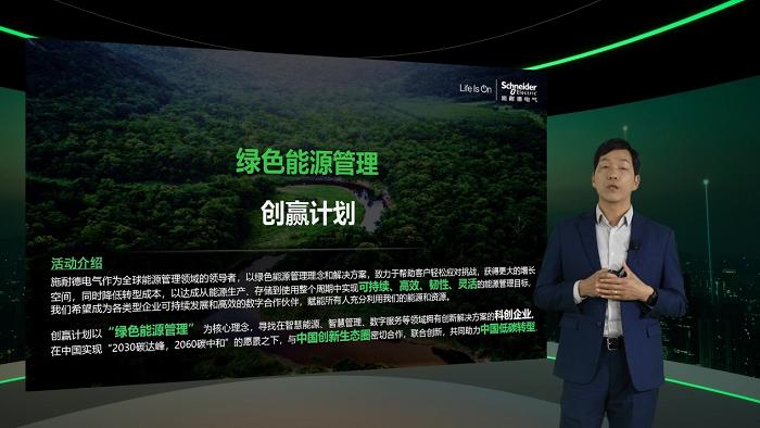 施耐德电气刘华涛:让绿色能源管理创赢计划成为创新实力派的聚集地
